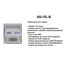 Автохолодильник AQ-12L-B (12 литров)