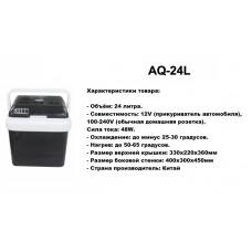 Автохолодильник AQ-24L (24 литра)