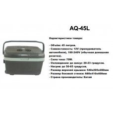 Автохолодильник AQ-45L (45 литров)