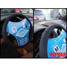 Оплетка на руль автомобиля из кожи NR 1405