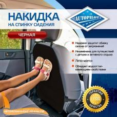Защитная накидка на сиденье автомобиля от детей